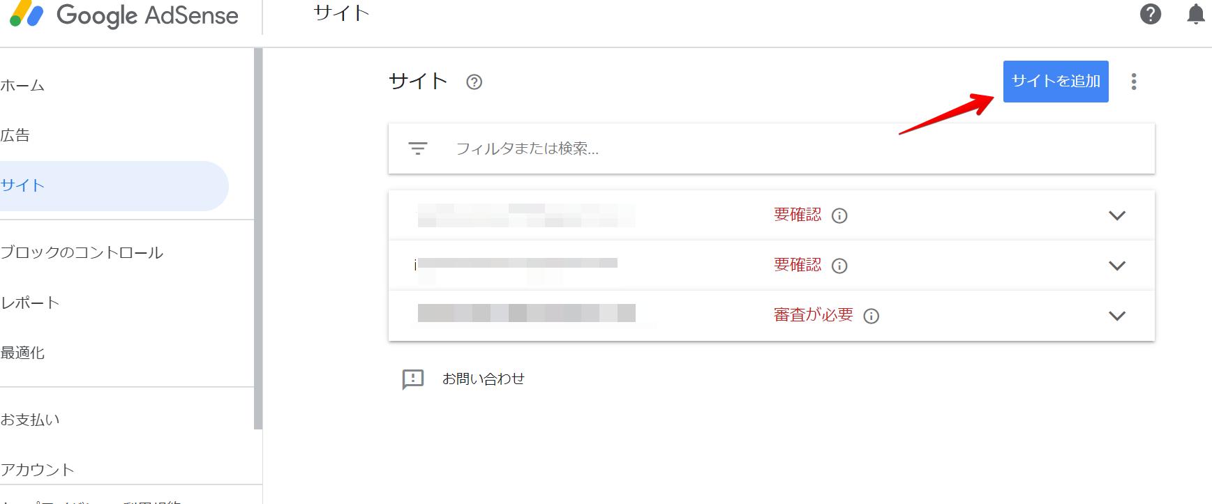 アドセンス審査01