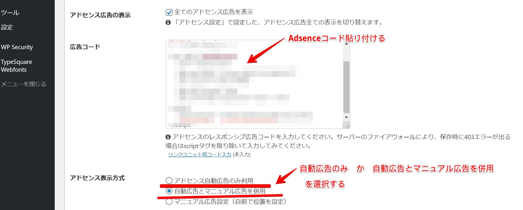 adsence設定06