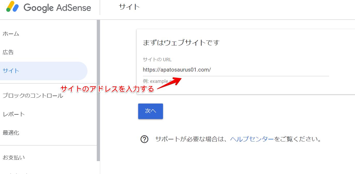 アドセンス審査02
