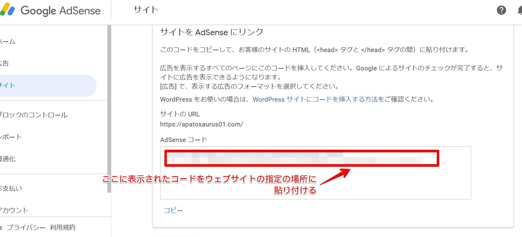 アドセンス審査03